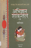 Abhigyan Shakuntal (Hindi Edition) [Paperback] Kalidas