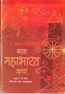 Bal Mahabharat Katha - Textbook in Hindi for Class - 7 - 751 [Paperback] by NCERT (Author)