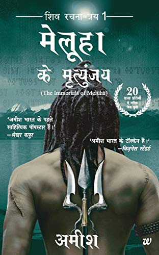 Meluha Ke Mritunjay (Immortals of Meluha Hindi) - HINDI (Hindi Edition) [Paperback] Amish Tripathi