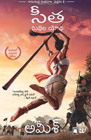Sita (Telugu): Warrior Of Mithila (Ram Chandra Series) (Telugu Edition) [Paperback] Tripathi, Amish