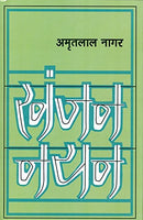 Khanjan Nayan (Hindi Edition)
