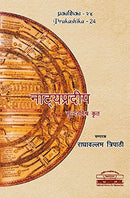 Pakstacintamani and Samanyanirukti of Gangesa with Kanadatippani text and English translation [Paperback] Radhavallabh Tripathi
