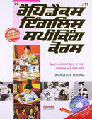 Rapidex English for Punjani (Gurmukhi) Speakers (Book + CD) [Paperback] R.K. Gupta