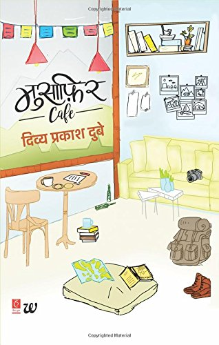 Musafir Cafe (Hindi Edition) [Paperback] Divya Prakash Dubey