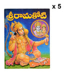 Sri Rama Koti Book, Pack of 5 (Telugu) [Paperback] Mohan