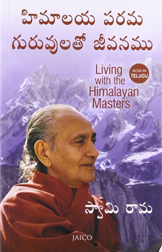 Living with the Himalayan Masters (Telugu) (Telugu Edition) [Paperback] Swami Rama