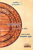 Ragarnavam (With Ragacandrika Vyakhya) (Hindi Edition) [Hardcover] Bhagavatsharan Shukla
