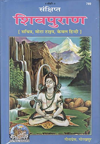 Sankshipt Shiv-Puran: With Pictures, Bold Type, Only Hindi [Paperback]