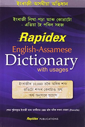 Rapidex English-Assamies Dictionary (Assamese) [Paperback]