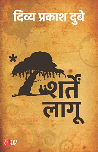 Sharten Laagoo (New edition of 'Terms And Conditions Apply') [Paperback] [Jun 14, 2017] Divya Prakash Dubey (Hindi Edition) [Paperback] Divya Prakash Dubey