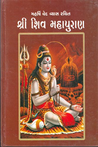 Shree shiv mahapuran (Gujarati Edition)