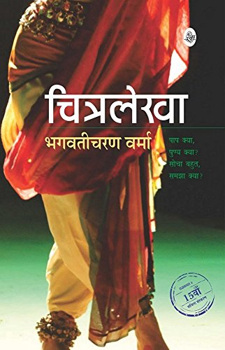Chitralekha (Hindi Edition) [Paperback] Bhagwaticharan Verma