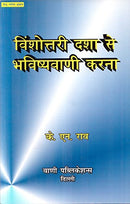 Timing Events Through Vimshottari Dasha - Hindi (PB) [Paperback] K N Rao