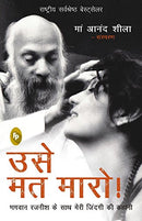 Don't Kill Him! (Core List, Bestseller) (HINDI) (Hindi Edition) [Paperback] Ma Anand Sheela