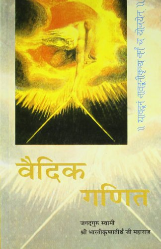 Vedic Ganit: The Original Vedic Mathematics in Hindi [Paperback] Bharati Krishna Tirthaji Maharaja, V. S. Agarwala