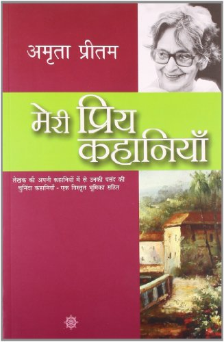 Meri Priya Kahaniyaan (Hindi Edition)