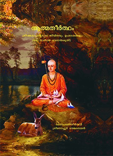 Atmatirtham - Life and Teachings of Sri Sankaracharya [Hardcover] Brahmasri Nochur Venkataraman
