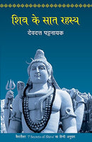 Shiv Ke Saat Rahasya (Hindi Edition)