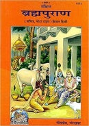 The Brahma Purana [Hardcover] Gita Press