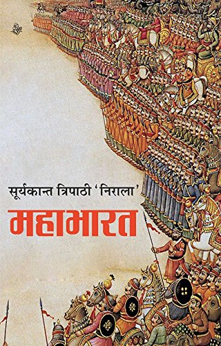 Mahabharat (Hindi)