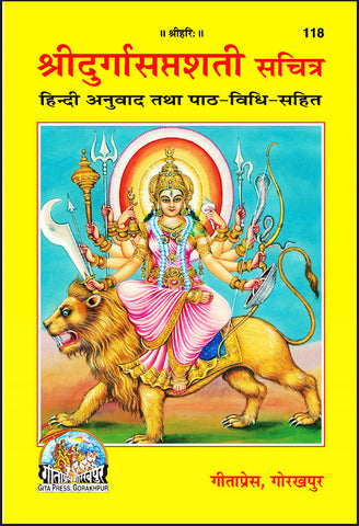 Shri Durga Saptashati (Sanskrit Text with Hindi Translation)
