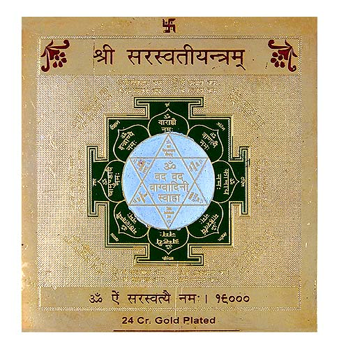 Shree Saraswati Yantra