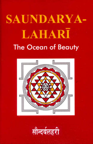 Saundarya Lahari - The Ocean of Beauty by T.R. Srinivasa Ayyangar, Pandit Subrahmanya Sastri