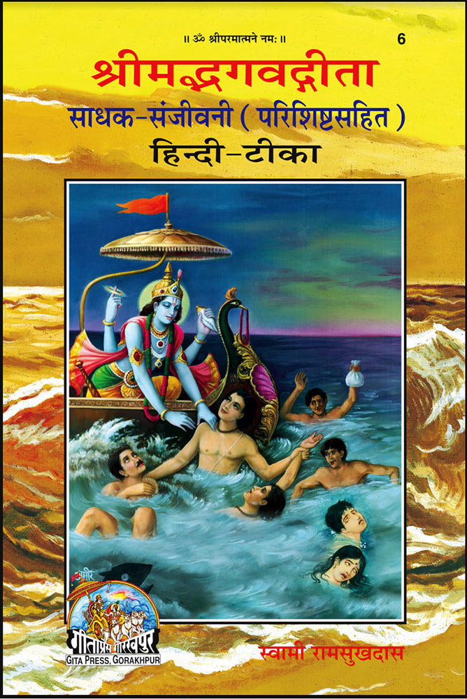 Shrimad Bhagawad Gita - Sadhaka Sanjivani (Sanskrit Text With Hindi Translation)