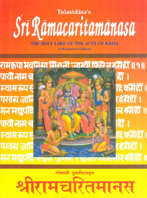 Shri Ramacharitamanasa or the Holy Lake of the Acts of Rama