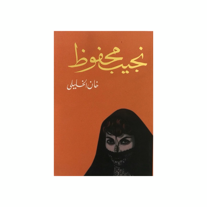 Khan Al Khalili Novel