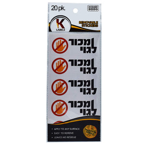 Passover Labels 20 Pack - Mucher Lgoy - Chametz Sold Cabinet, Closet and Pantry Stickers - Pesach Seder and Kitchen Accessories by The Kosher Cook