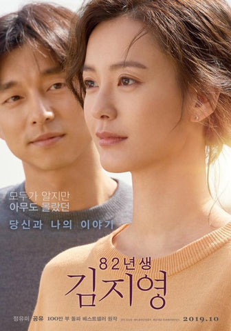 kim-ji-young-movie
