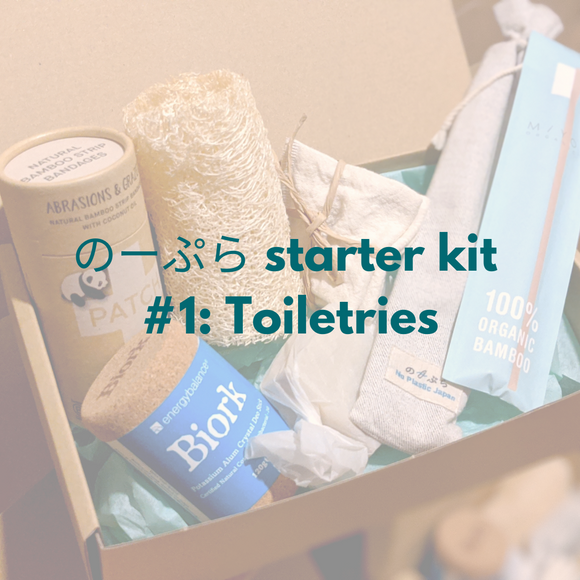 のーぷら starter kit #1: Toiletries