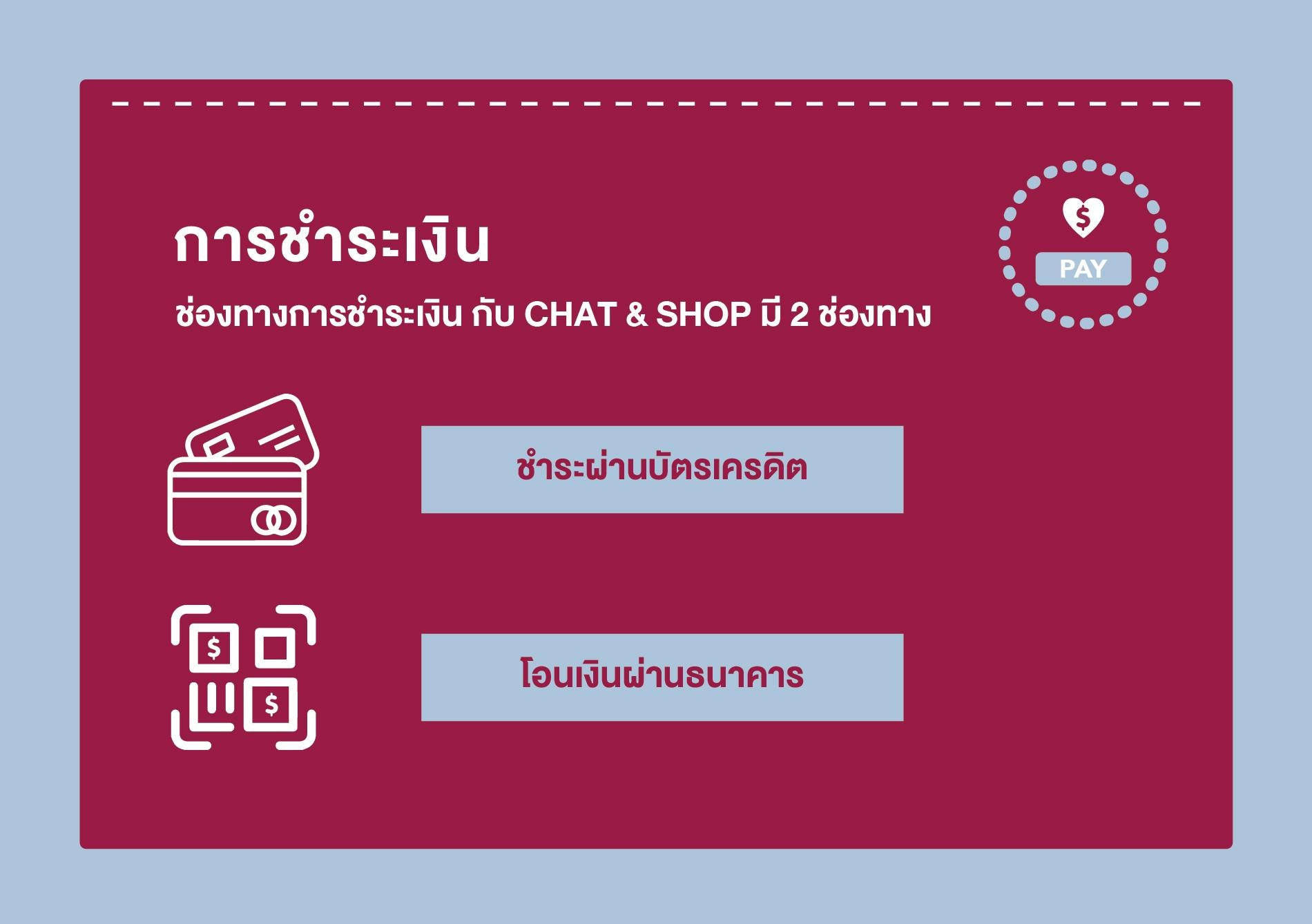 chatandshop04