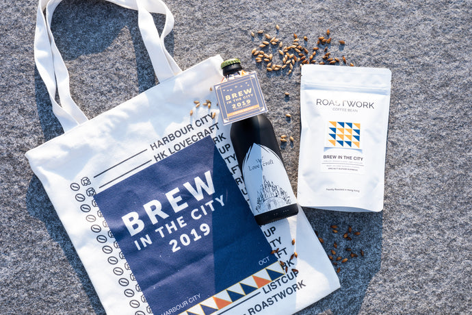 Brew in the City @ Harbour City