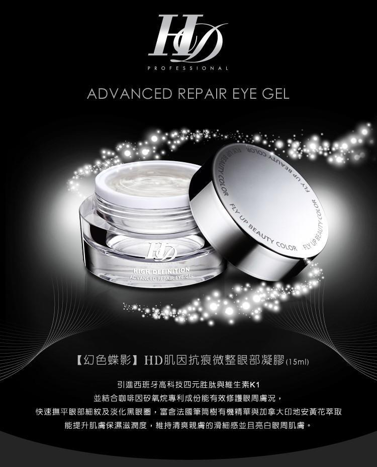 HD Advanced Repair Eye Gel