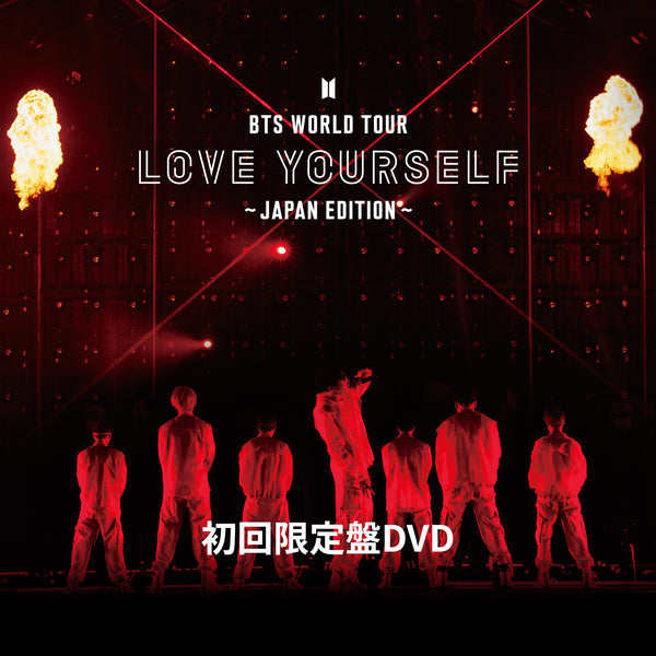 【初回限定盤DVD】BTS WORLD TOUR 'LOVE YOURSELF' ~JAPAN EDITION~
