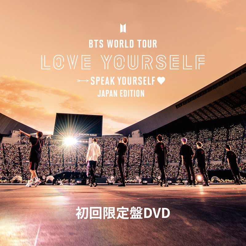 【初回限定盤DVD】BTS WORLD TOUR  'LOVE YOURSELF: SPEAK YOURSELF' – JAPAN EDITION