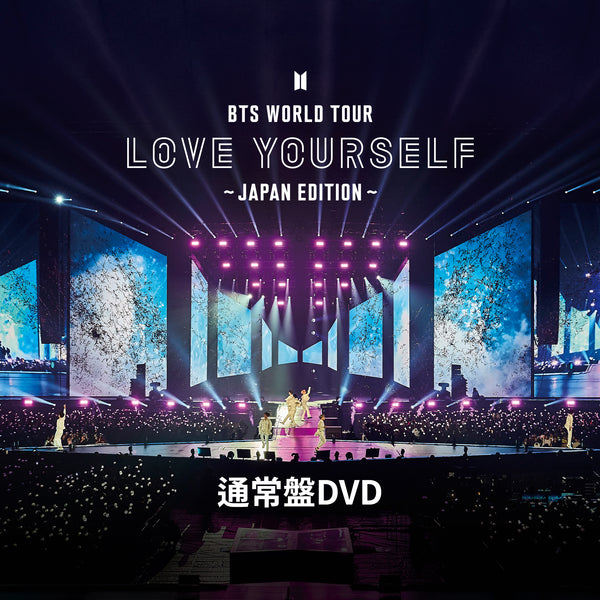 【通常盤DVD】BTS WORLD TOUR 'LOVE YOURSELF' ~JAPAN EDITION~