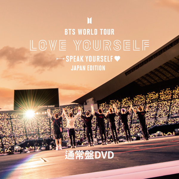 【通常盤DVD】BTS WORLD TOUR  'LOVE YOURSELF: SPEAK YOURSELF' – JAPAN EDITION