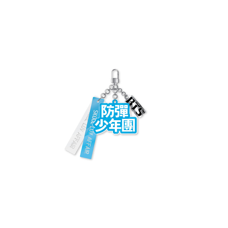 [SKOOL LUV AFFAIR] Keyring
