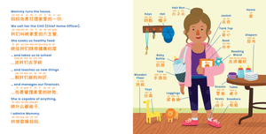 Children's books about Strong Women in Chinese. Our Book of Careers explores Mom's different careers - including Stay at Home Moms - in English and Chinese.