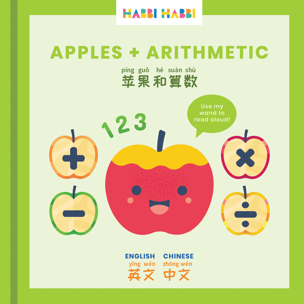 NEW: Apples + Arithmetic
