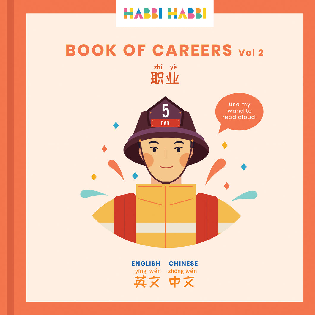 NEW: Book of Careers - Vol 2 (Dads)