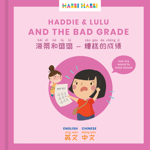 NEW: Haddie & Lulu and the Bad Grade