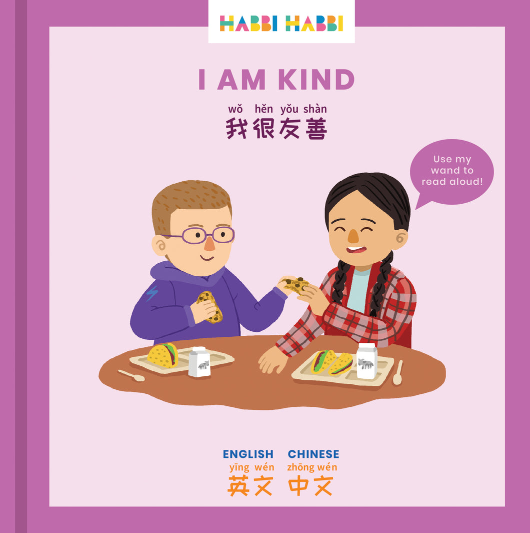NEW RELEASE: I am Kind