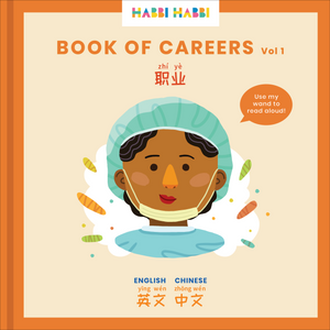 Children's books about Strong Women in Chinese.  Our Book of Careers explores Mom's different careers in English and Chinese.