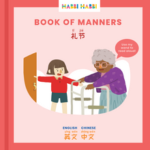 Load image into Gallery viewer, Book of Manners