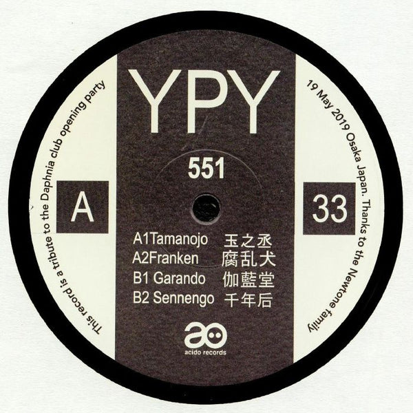 Ypy - 551 (Import) - Out Of Joint Records
