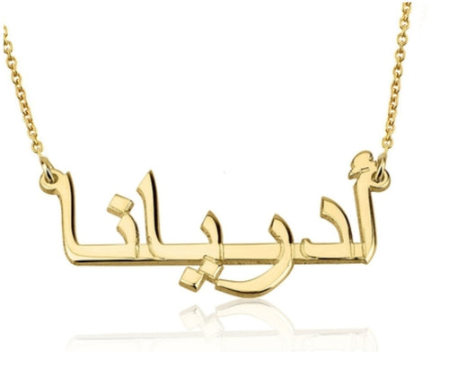 Personalised Arabic Name Necklace - Pre Order